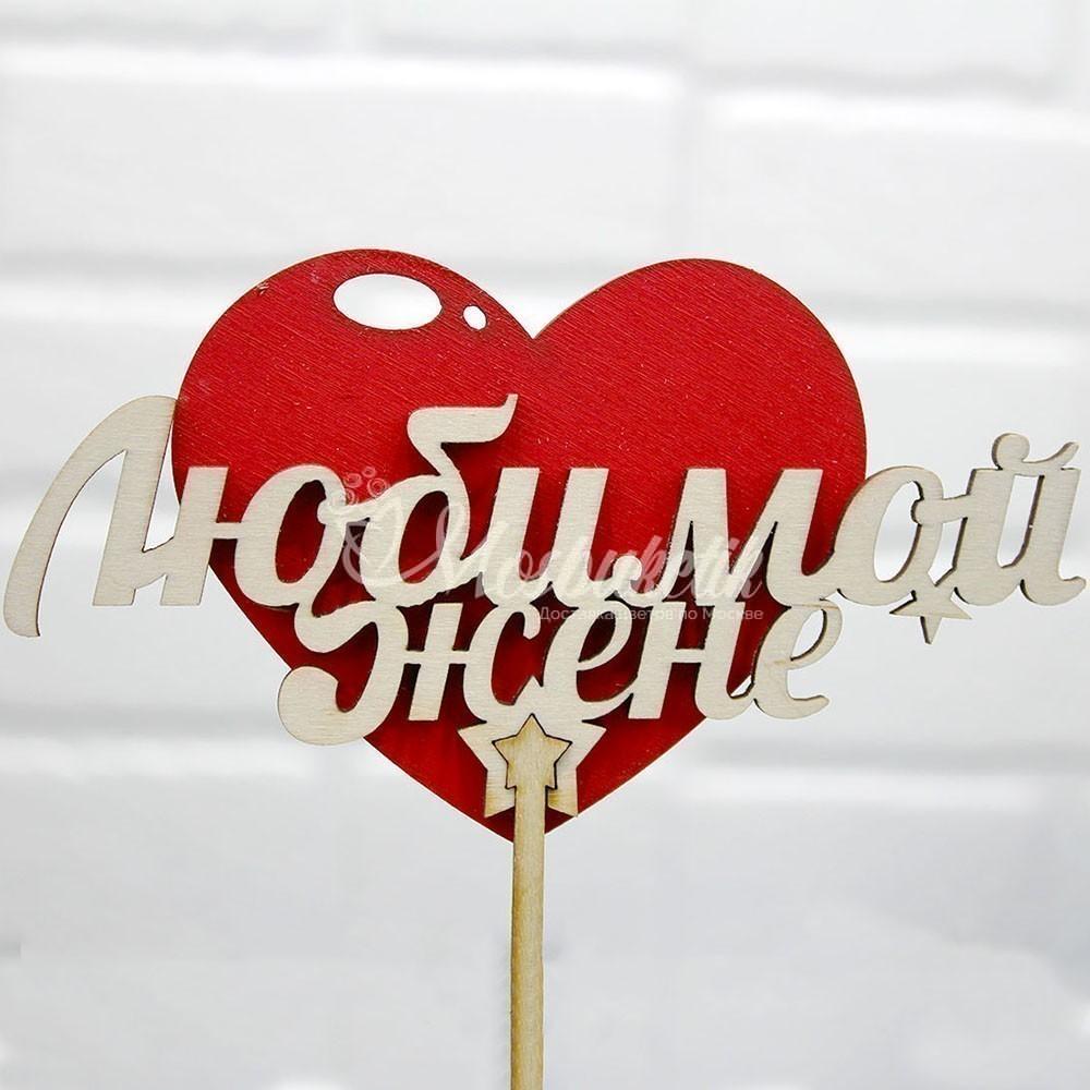 Топпер с Любимой женетабличка для букета с С Любимой жене в Москве и МО недорого