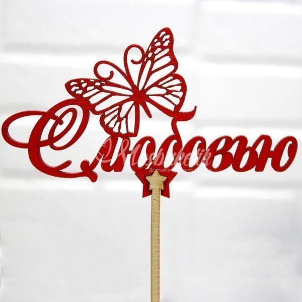 Топпер С Любовью в Москве
