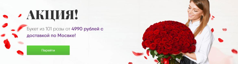 Купить 101 розу с доставкой